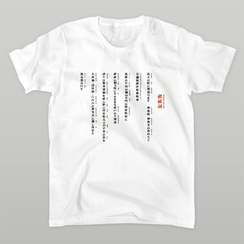 禊祓詞Tシャツ