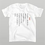禊祓詞のTシャツで、いつでもフレッシュ!お祓い気分!