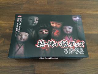 トップ製菓 超・怖い話ガム 懸賞