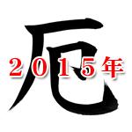 2015年 厄年