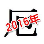 2016年の厄年はお前だ!