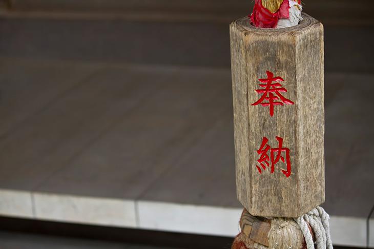 鈴緒 神社 奉納