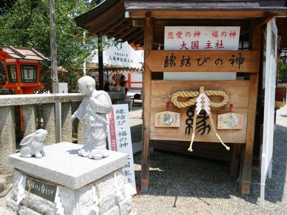 大国主命 八坂神社