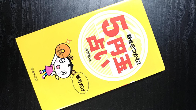 5円玉占い 本