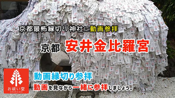 動画で縁切り!縁切り神社「安井金比羅宮」を動画で参拝してみませんか?