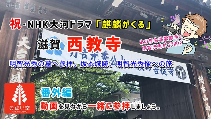 祝・NHK大河ドラマ「麒麟がくる」 明智光秀のお墓に行ってみた