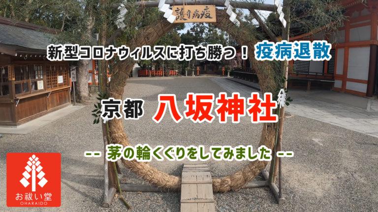 コロナウイルスに勝つ!疫病退散動画 - 八坂神社で茅の輪くぐり